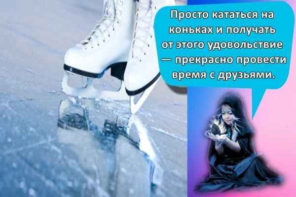коньки и лед