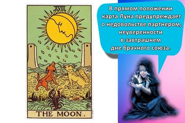 В прямом положении карта Луна предупреждает о недовольстве партнером, неуверенности в завтрашнем дне брачного союза.