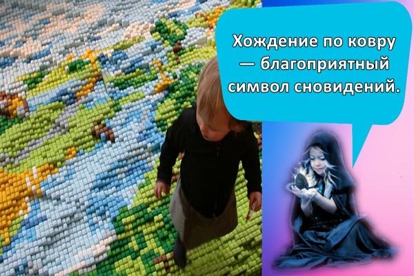 Хождение по ковру — благоприятный символ сновидений.