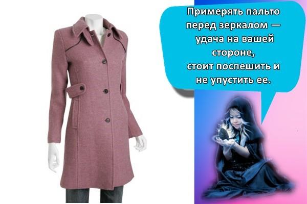 примерять пальто перед зеркалом — удача на вашей стороне, стоит поспешить и не упустить ее;