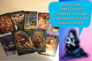 Описание Дьявола в Таро и расшифровка значения в сочетании с другими картами