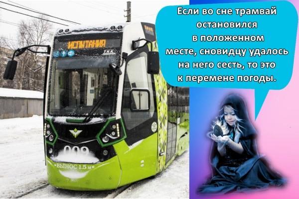 Если во сне трамвай остановился в положенном месте, сновидцу удалось на него сесть, то это к перемене погоды.