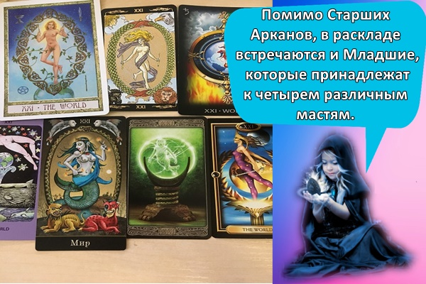 Помимо Старших Арканов, в раскладе встречаются и Младшие, которые принадлежат к четырем различным мастям.