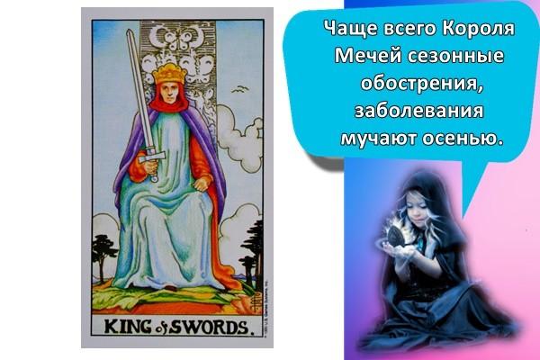 Чаще всего Короля Мечей сезонные обострения, заболевания мучают осенью.