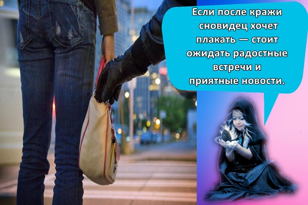 Если после кражи сновидец хочет плакать — стоит ожидать радостные встречи и приятные новости.