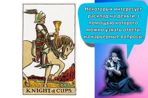 рыцарь кубка