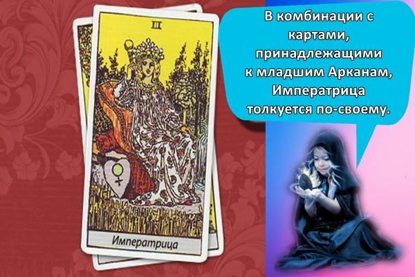 В комбинации с картами, принадлежащими к младшим Арканам, Императрица толкуется по-своему.