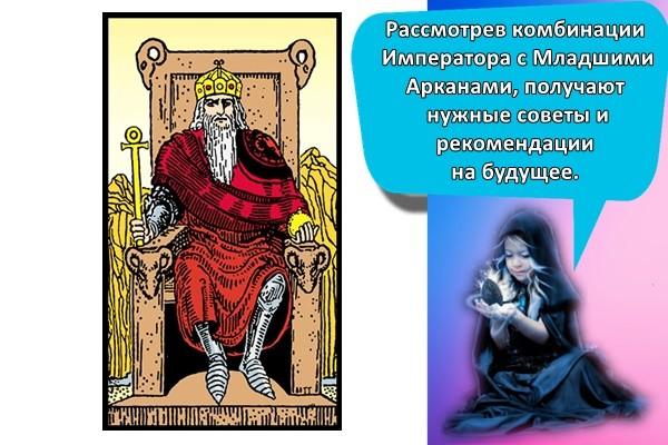 Рассмотрев комбинации Императора с Младшими Арканами, получают нужные советы и рекомендации на будущее.