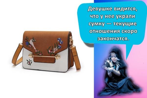 Девушке видится, что у нее украли сумку — текущие отношения скоро закончатся.