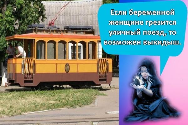Если беременной женщине грезится уличный поезд, то возможен выкидыш