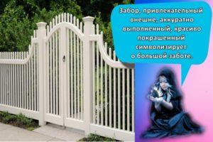К чему может сниться забор, что означает по разным сонникам