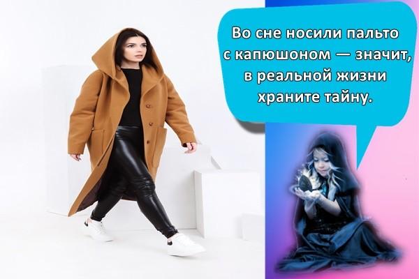 Во сне носили пальто с капюшоном — значит, в реальной жизни храните тайну,