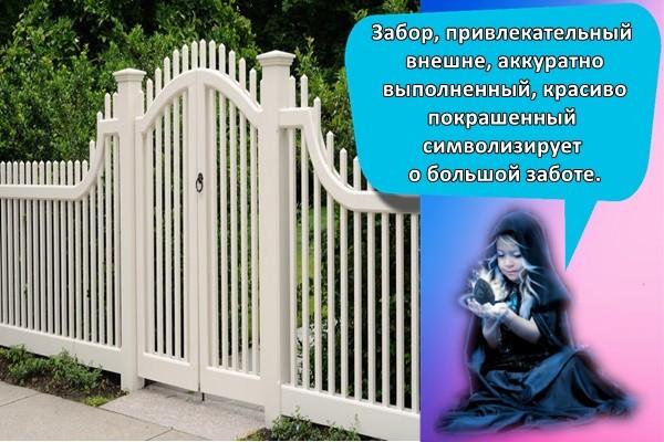 Забор, привлекательный внешне, аккуратно выполненный, красиво покрашенный символизирует о большой заботе
