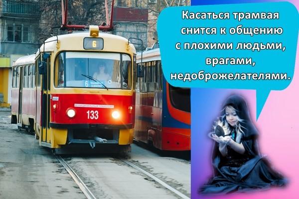 красивый трамвай