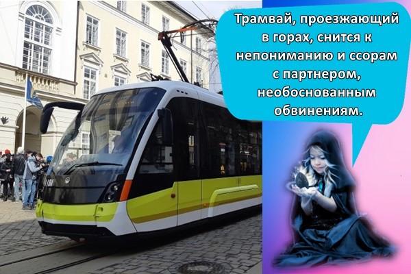 зеленый трамвай