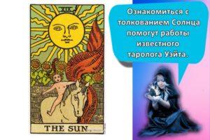 Описание и значение карты Таро Солнце, толкование в сочетании с другими арканами
