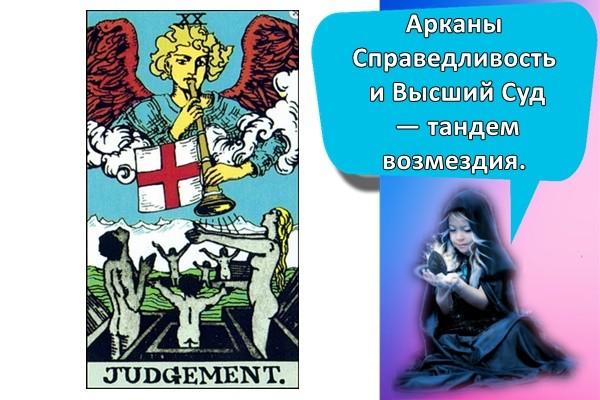Арканы Справедливость и Высший Суд — тандем возмездия.