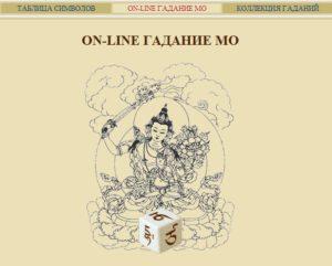 Значение символов и толкование тибетского гадания мо онлайн