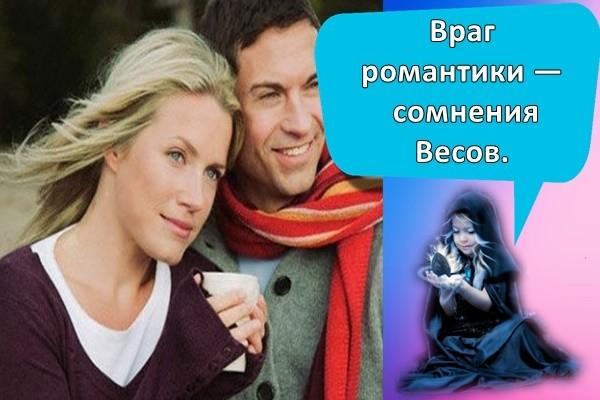 Враг романтики — сомнения Весов.