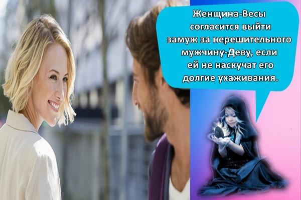 Женщина-Весы согласится выйти замуж за нерешительного мужчину-Деву, если ей не наскучат его долгие ухаживания.