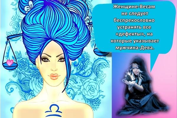 Женщине-Весам не следует беспрекословно устранять все «дефекты», на которые указывает мужчина-Дева.