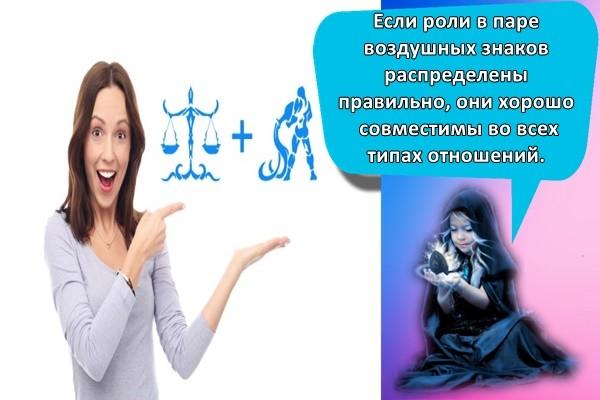 Если роли в паре воздушных знаков распределены правильно, они хорошо совместимы во всех типах отношений.