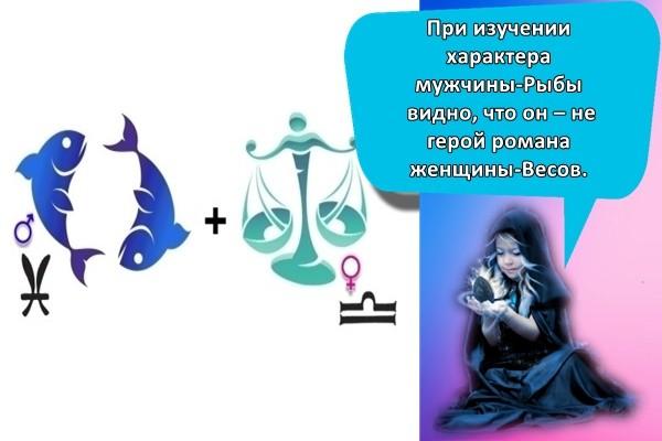 При изучении характера мужчины-Рыбы видно, что он – не герой романа женщины-Весов.