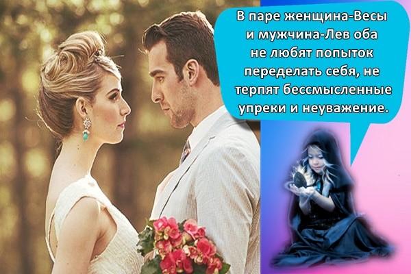 В паре женщина-Весы и мужчина-Лев оба не любят попыток переделать себя, не терпят бессмысленные упреки и неуважение.