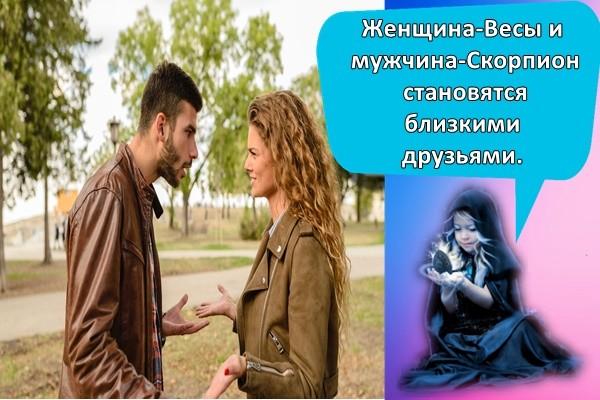 Женщина-Весы и мужчина-Скорпион становятся близкими друзьями.