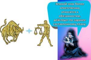 Совместимость и проблемы в отношениях женщины-Весов и мужчины-Тельца