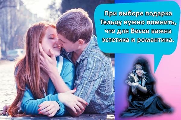 При выборе подарка Тельцу нужно помнить, что для Весов важна эстетика и романтика.