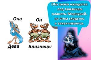 Совместимость и проблемы в отношениях женщины-Девы и мужчины-Близнецов