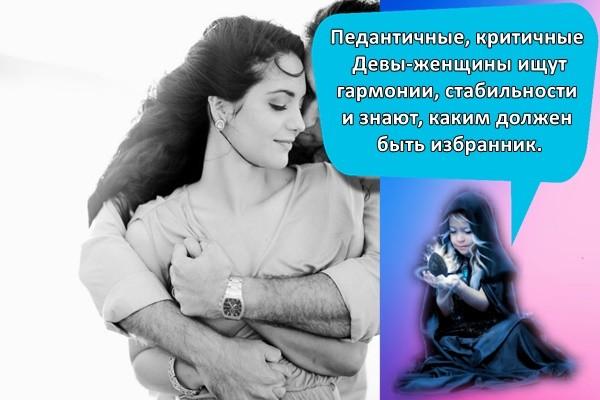 Педантичные, критичные Девы-женщины ищут гармонии, стабильности и знают, каким должен быть избранник.