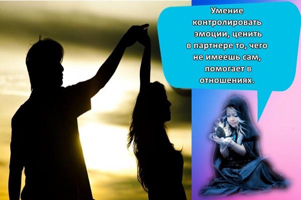 Умение контролировать эмоции, ценить в партнере то, чего не имеешь сам, помогает в отношениях.