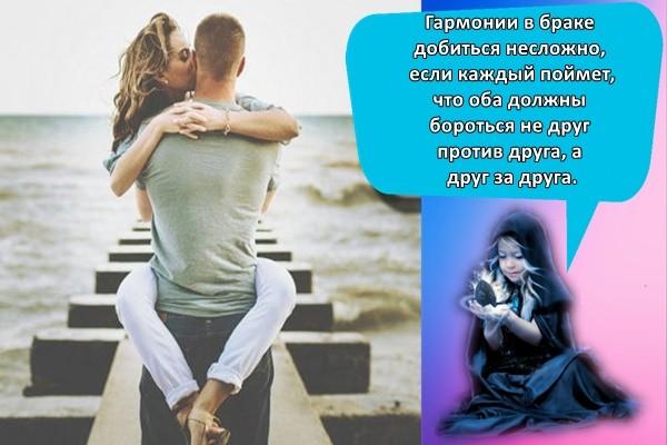 Гармонии в браке добиться несложно, если каждый поймет, что оба должны бороться не друг против друга, а друг за друга.