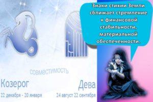 Совместимость и проблемы в отношениях женщины-Девы и мужчины-Козерога
