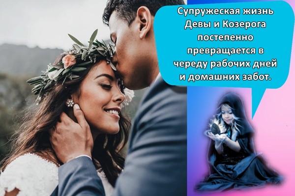 Супружеская жизнь Девы и Козерога постепенно превращается в череду рабочих дней и домашних забот.