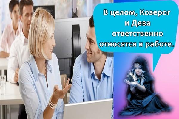 В целом, Козерог и Дева ответственно относятся к работе.