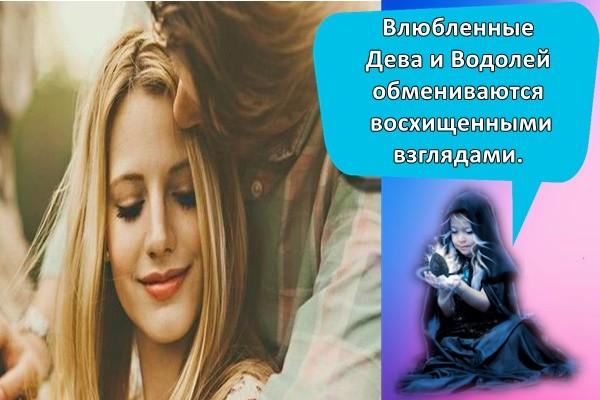 Влюбленные Дева и Водолей обмениваются восхищенными взглядами.