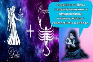 Совместимость и проблемы в отношениях женщины-Скорпиона и мужчины-Девы