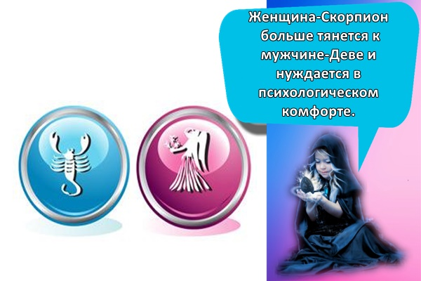 Женщина-Скорпион больше тянется к мужчине-Деве и нуждается в психологическом комфорте.
