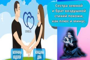 Совместимость и проблемы в отношениях женщины-Девы и мужчины-Водолея