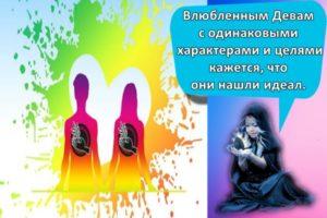 Совместимость и проблемы в отношениях женщины-Девы и мужчины-Девы