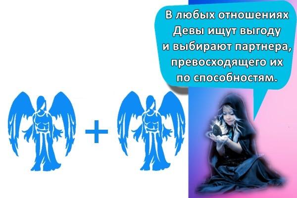 В любых отношениях Девы ищут выгоду и выбирают партнера, превосходящего их по способностям.