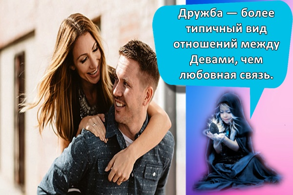 Дружба — более типичный вид отношений между Девами, чем любовная связь.