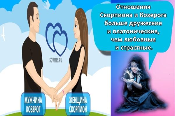Отношения Скорпиона и Козерога больше дружеские и платонические, чем любовные и страстные.