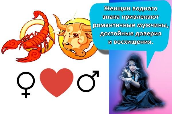 Женщин водного знака привлекают романтичные мужчины, достойные доверия и восхищения.