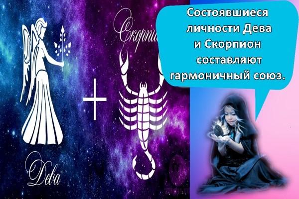 Состоявшиеся личности Дева и Скорпион составляют гармоничный союз.