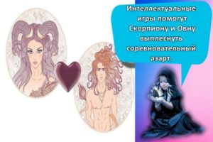 Совместимость и проблемы в отношениях женщины-Скорпиона и мужчины-Овна