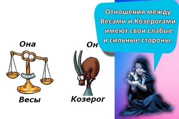Отношения между Весами и Козерогами имеют свои слабые и сильные стороны.